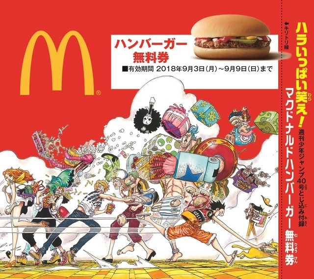 McDonald's x Shonen Jump collaboration is giving away free burgers and manga