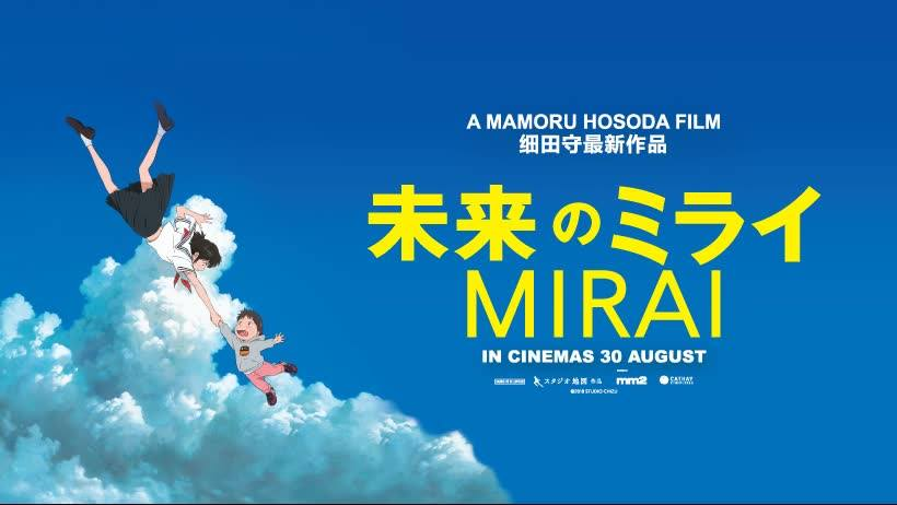"""Win Tickets to Mamoru Hosoda's """"Mirai"""" from MM2 and WOW Japan!"""