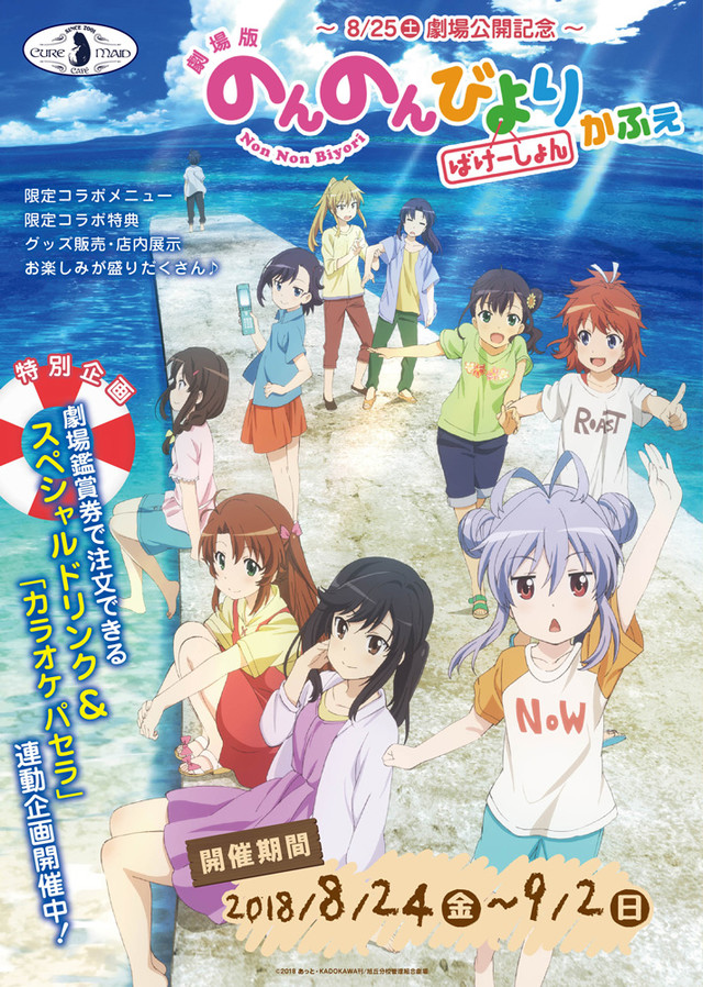 """Non Non Biyori"" Launches Collab event with Cure Maid Cafe"