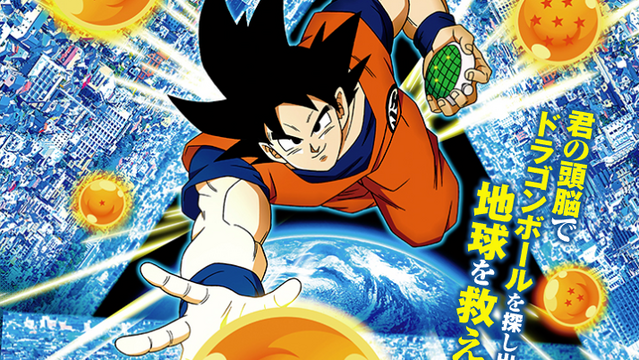 New REAL Escape Game turns smartphones into Dragon Ball radars!