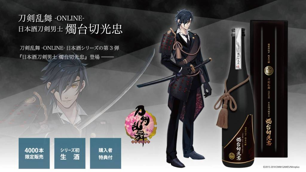 """Touken Ranbu"" Collaborates with Japanese Brewery to Release Character-Image Sake"