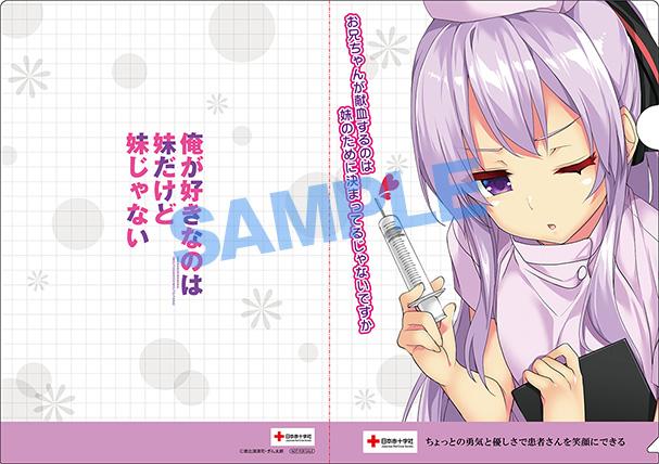 Upcoming Ore ga Suki nano wa Imouto dakedo Imouto ja Nai anime teams up with the Red Cross