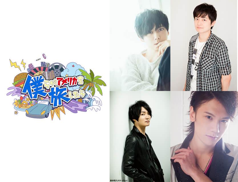 Hiro Shimono, Yuuki Kaji, KENN, Yoshimasa Hosoya travel America for a variety show