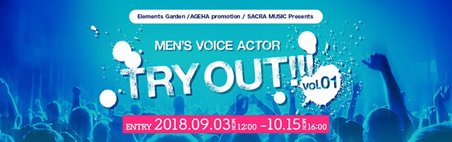 Elements Garden x AGEHA promotion x SACRA MUSIC Hold Male VA Auditions