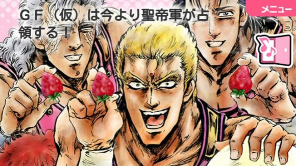 Fist of the North Star Strawberry-Flavored manga is going on hiatus for mangaka's health
