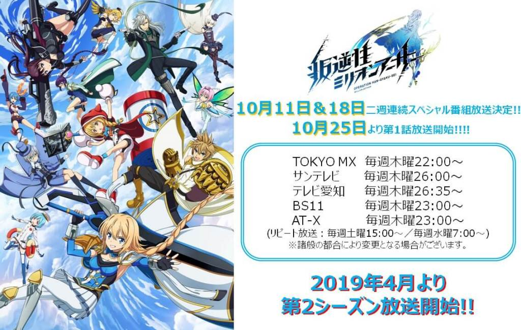 Han-Gyaku-Sei Million Arthur anime to have two cours, 1st and 2nd season premieres set