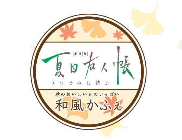 """Natsume Yuujincho"" Traditional Cafe to Open in Tokyo and Saitama!"