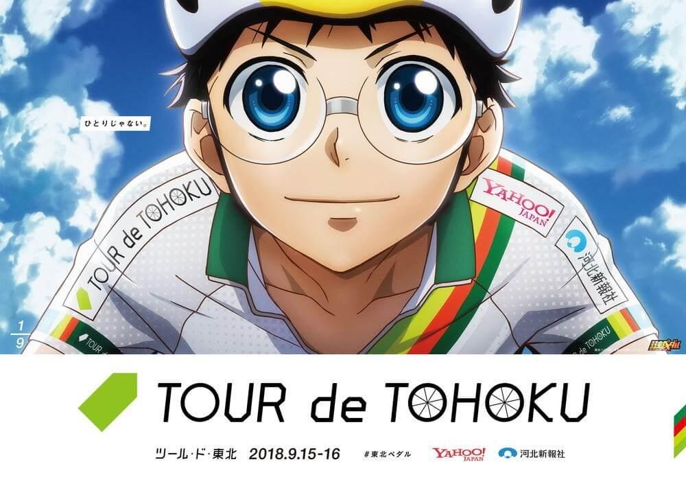 """Yowamushi Pedal"" x 'Tour de Tohoku' 2018 Race Special Collaboration"