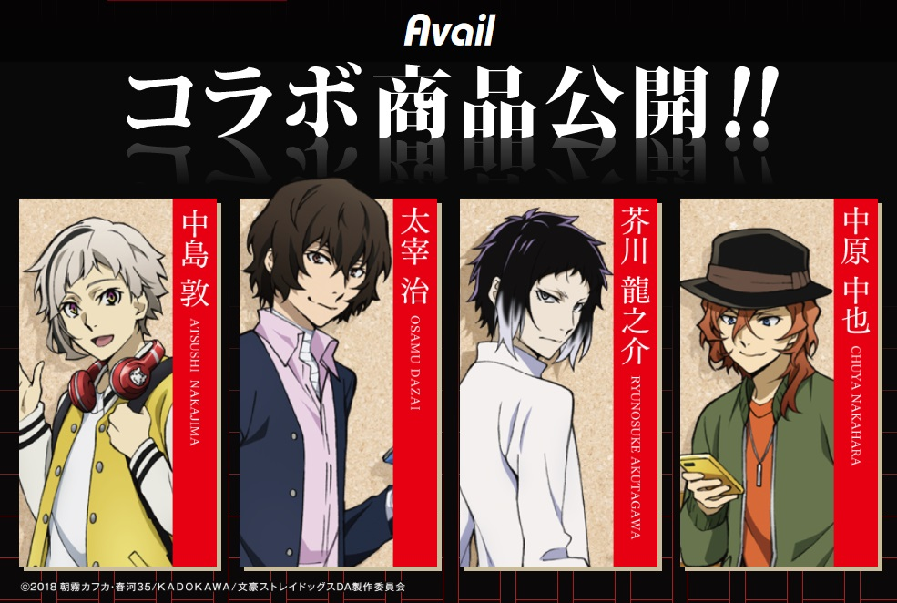 """Bungou Stray Dogs Dead Apple"" has a New Clothing Line with Avail!"