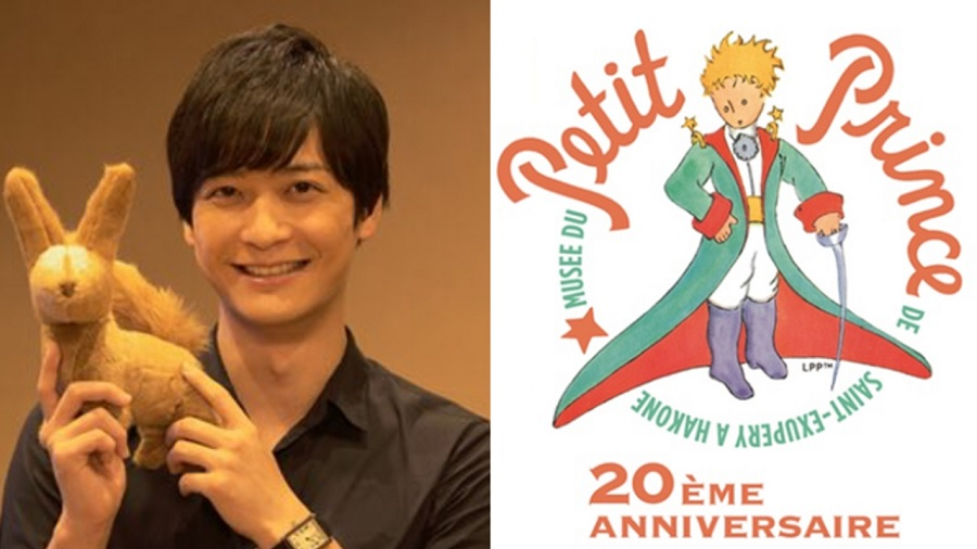 """Yuichiro Umehara to voice """"The Narrator"""" at the Little Prince Museum's Winter Event"""