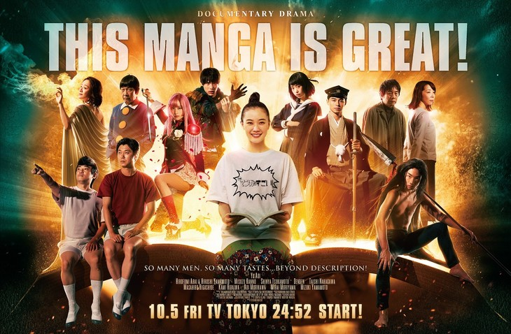"TV Documentary ""Kono Manga ga Sugoi!"" Airs 5th October!"