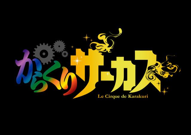 "New BUMP OF CHICKEN Single ""Tsuki Niji"" Set as ""Karakuri Circus"" OP"