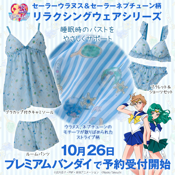 "Sweet Dreams are Made of This ""Sailor Moon"" Relaxing Wear Series"
