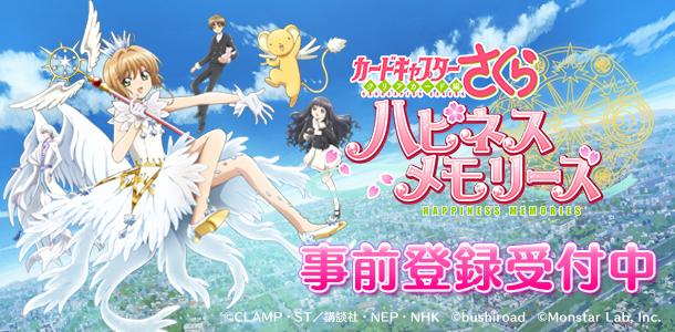 """Cardcaptor Sakura"" Mobile Game ""Happiness Memories"" Announced"