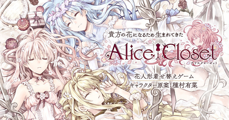 """DMM Announces New Mobage/Browser Game """"Alice Closet"""""""