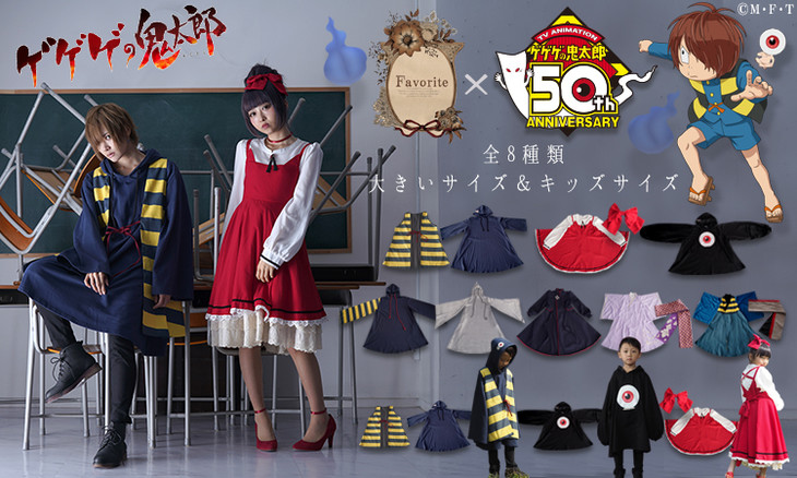 "Mori-girl Outfit Specialty Brand ""Favorite"" x ""Gegege no Kitaro"" Collab. Reveals New Range!"