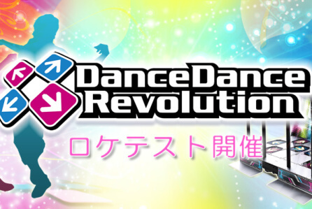 Yes folks, Dance Dance Revolution is getting a live-action Hollywood movie