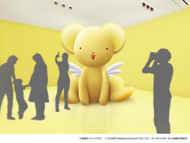 Cardcaptor Sakura Exhibition reveals gigantic Kerberos and other exhibits