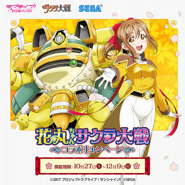 Love Live! Sunshine!!'s Hanamaru is joining the Sakura Wars for special collaboration