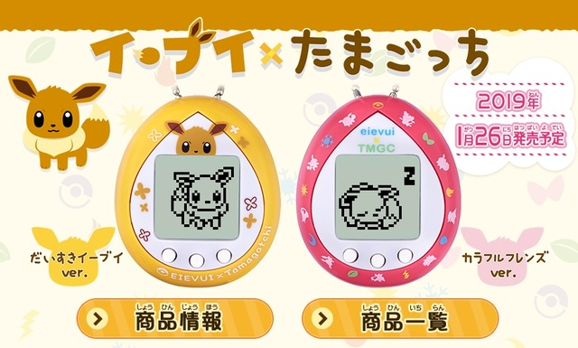 Eevee becomes the first official Pokemon Tamagotchi