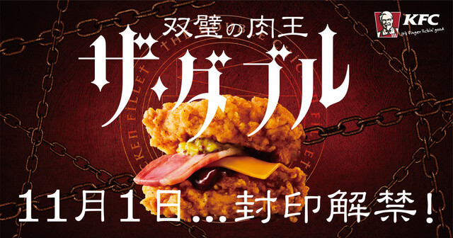 KFJ Japan Launches New Menu Item with Anime-style Campaign!