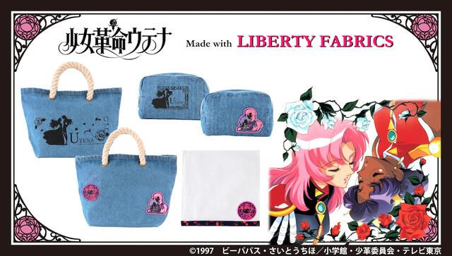 "British Luxury Fabric Purveyor Liberty Launches ""Utena"" Collection"