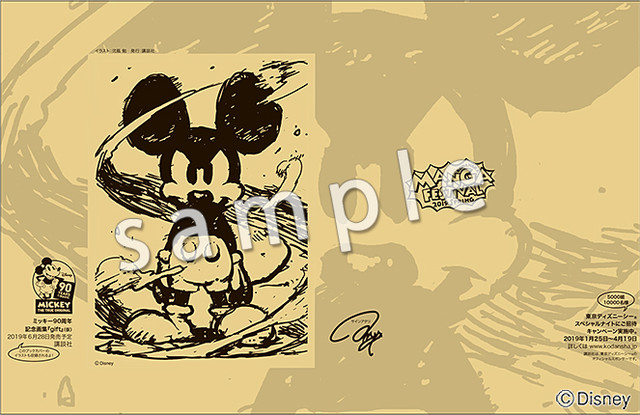 Famous mangaka pay tribute to 90 years of Mickey Mouse