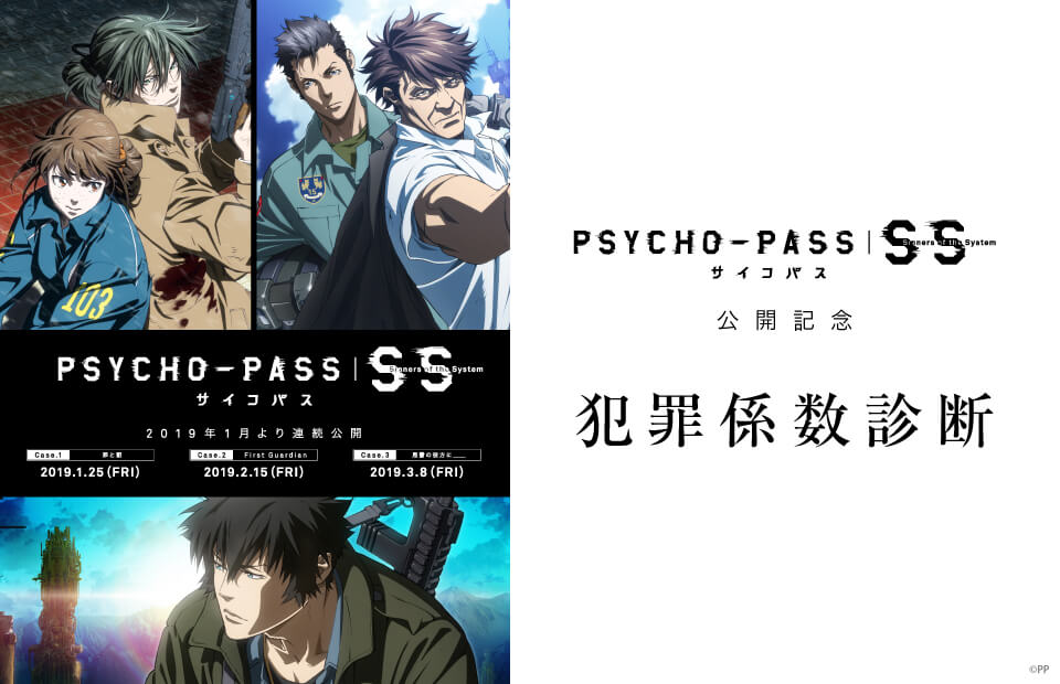 Psycho-Pass and Animate team up to determine fans' Crime Coefficient