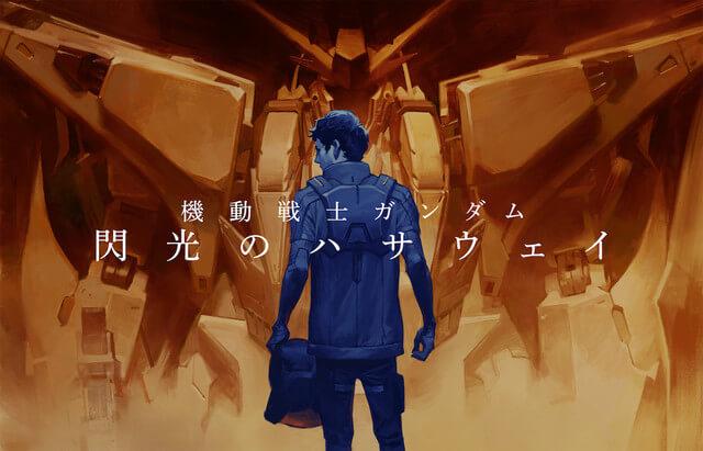Gundam creator Yoshiyuki Tomino comments on his Hathaway Flash novel getting an anime