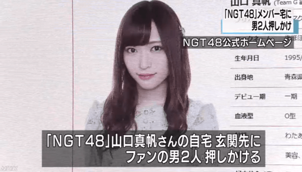 NGT48 manager resigns amidst assault scandal, management issues apology