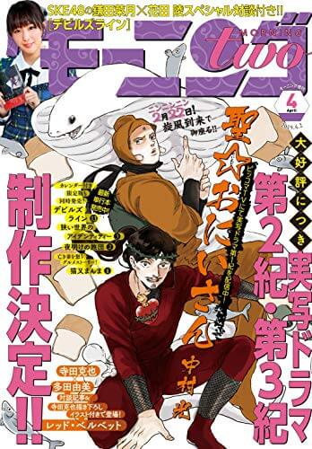 Live-action Saint Young Men to have 2nd and 3rd seasons according to