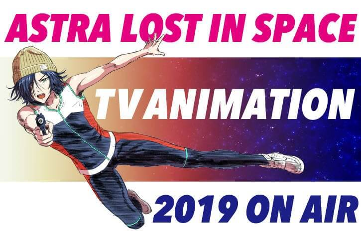 Sket Dance mangaka's Astra Lost In Space manga gets a TV anime
