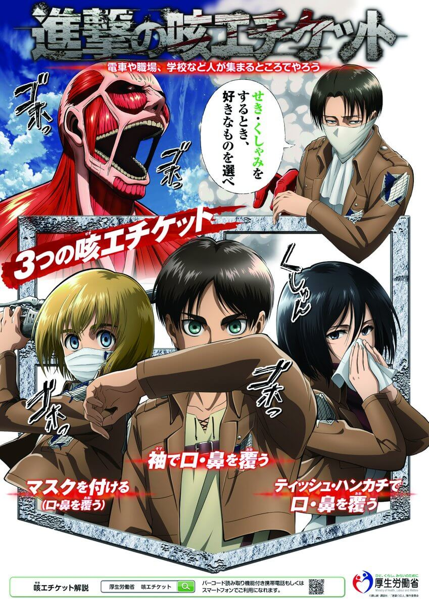 Japan's Health Ministry teams up with Attack on Titan with a new flu campaign