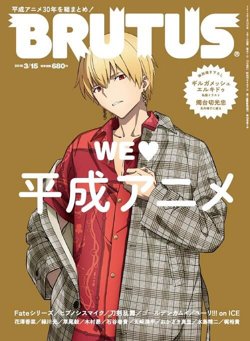 Fate's Gilgamesh is the new cover boy for men's lifestyle magazine, Brutus