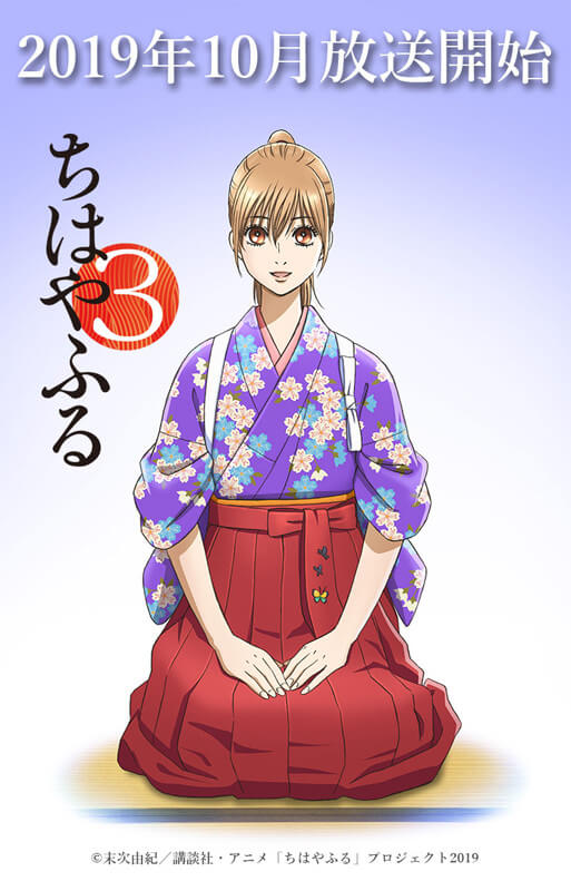 Chihayafuru Season 3 TV anime reveals OP and ED performers