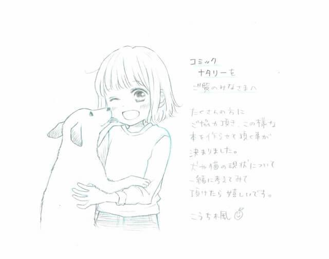 Love So Life mangaka is crowdfunding an animal rights manga