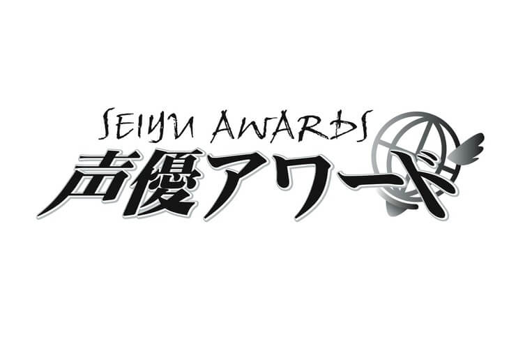 14th Annual Seiyu Awards reveals first batch of winners