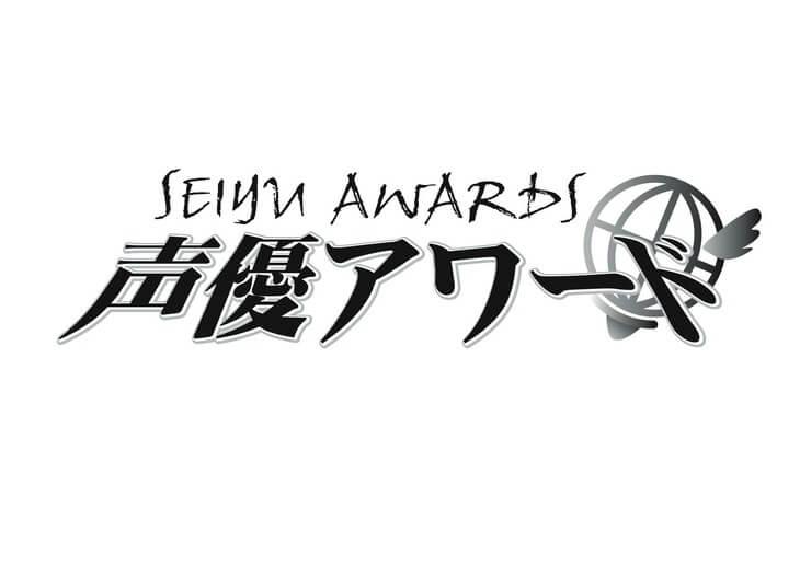 14th Annual Seiyuu Awards Winners announced
