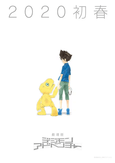 Digimon Adventure film releases new key visual, teases adult Taichi