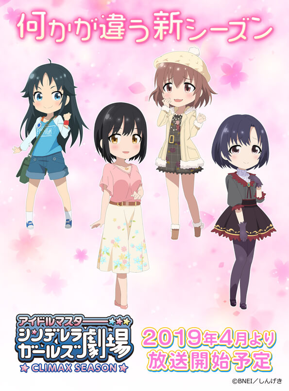 The Idolm@ster Cinderella Girls Gekijou Climax Season announced for April