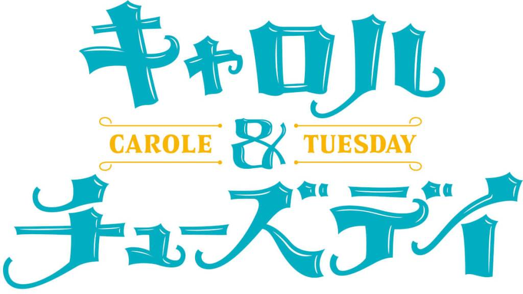 "CAROLE & TUESDAY ""Vocal Collection Vol. 1"" will be released on July 10th!"