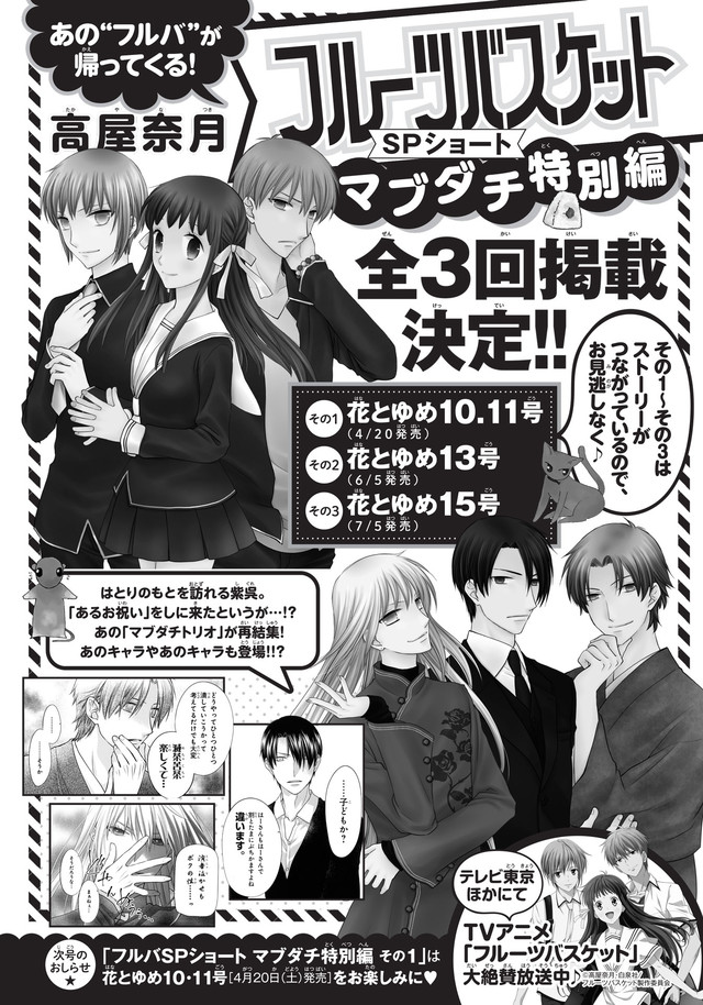 Fruits Basket manga is getting 3 more chapters