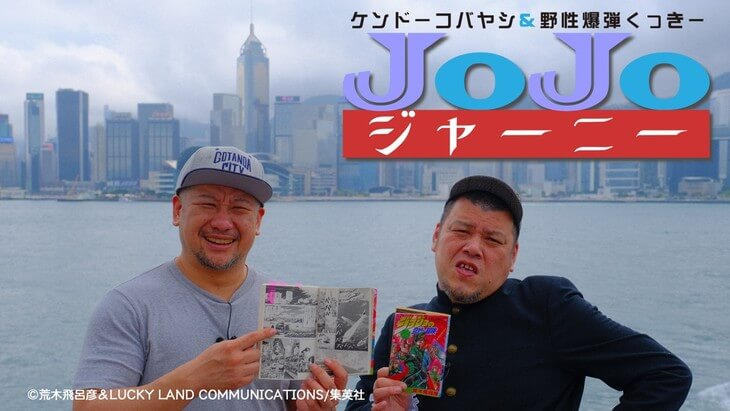 2 Comedians go on a Jojo pilgrimage around the world for TV program