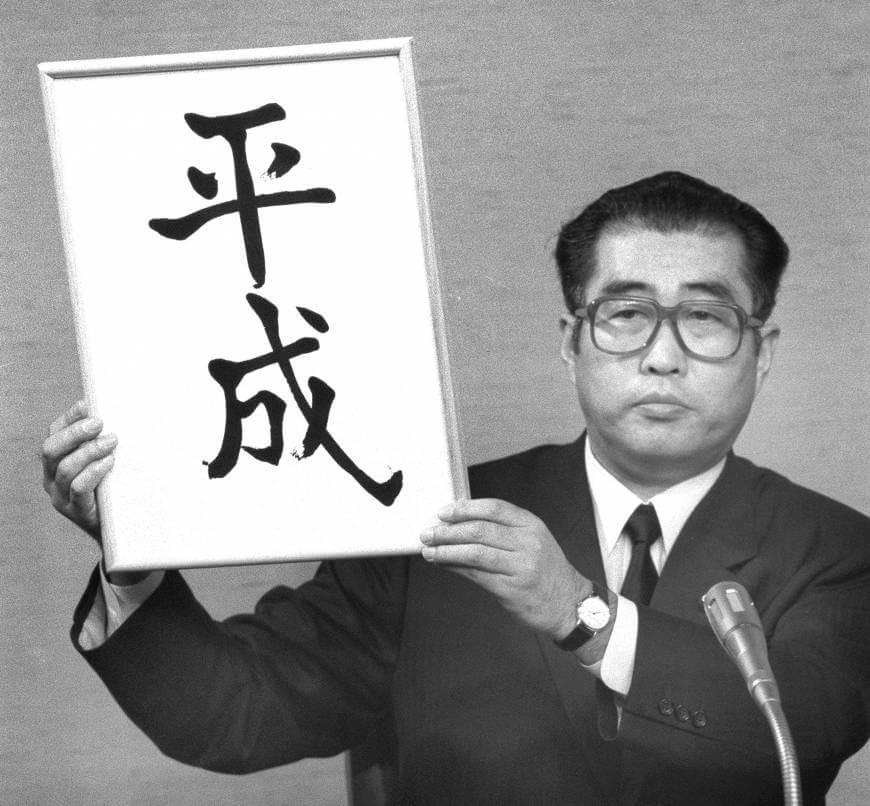 Looking back at the Heisei Era