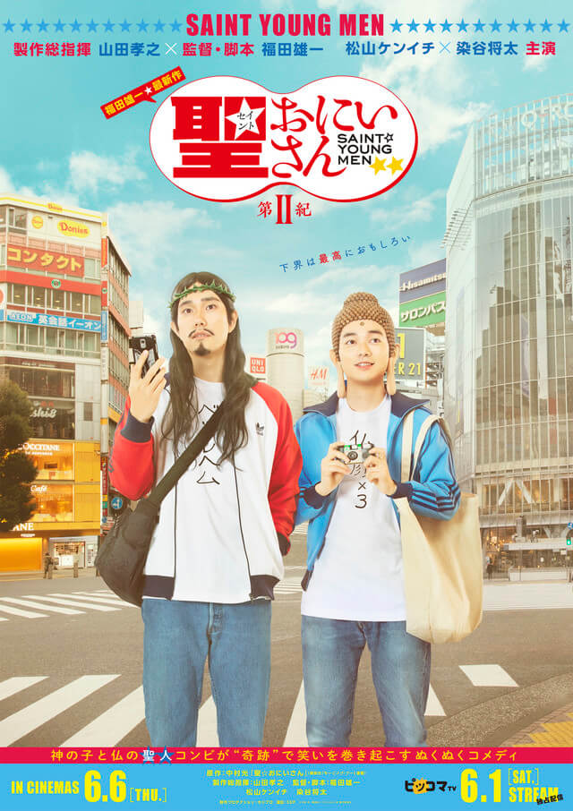 Live-Action Saint Young Men II web series drops new Akihabara trailer