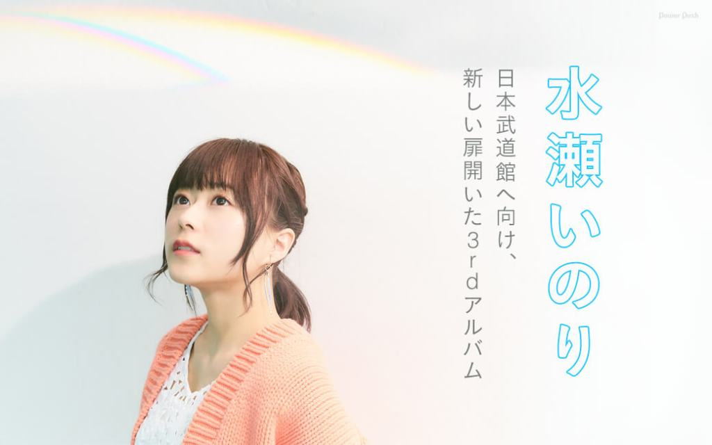 Inori Minase Interview – Catch the Rainbow! Part 2