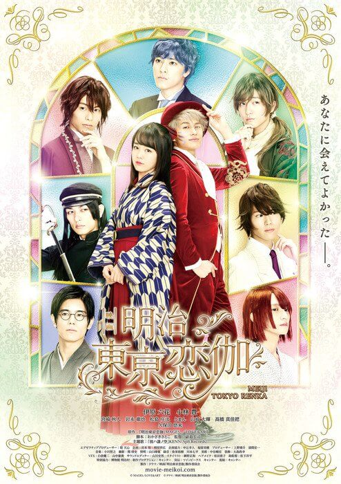 Live-action Meiji Tokyo Renka film reveals new trailer