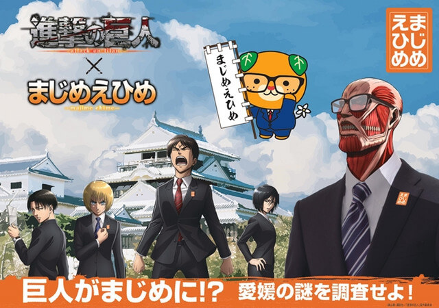 "Attack on Titan's Colossal Titan gets ""Serious"" in campaign with Ehime Prefecture"