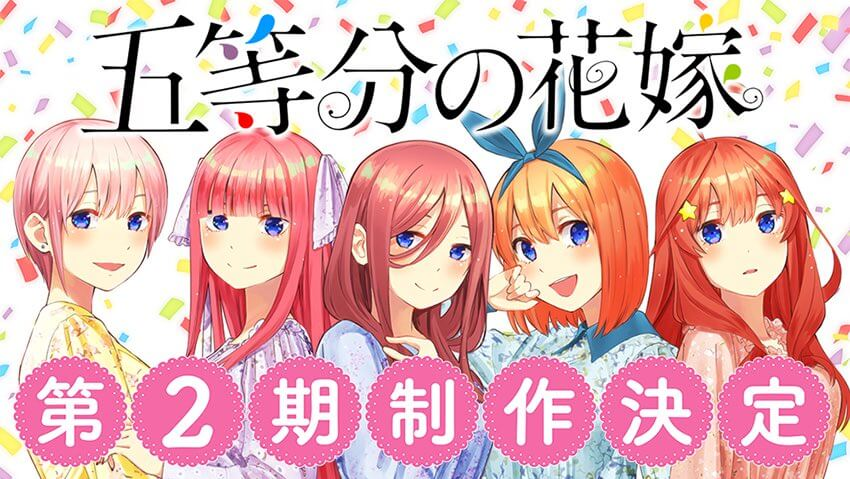 The Quintessential Quintuplets is getting a second season