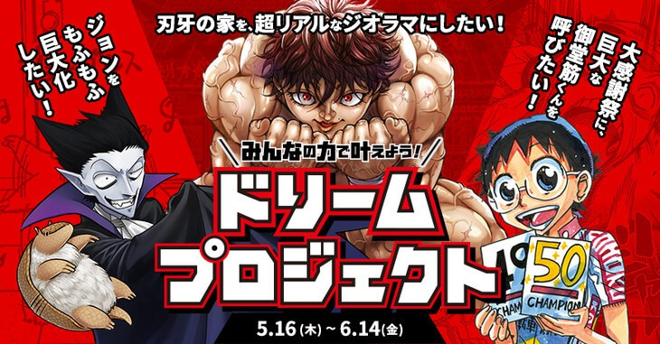 Shonen Champion launches crowdfunding for fan event for 3 manga series
